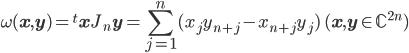 {\displaystyle \omega(\mathbf{x},\mathbf{y}) = {}^t\mathbf{x}J_n\mathbf{y} = \sum_{j=1}^n(x_jy_{n+j} - x_{n+j}y_j)\quad (\mathbf{x},\mathbf{y} \in \mathbb{C}^{2n})}