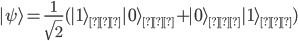 {\displaystyle |\psi\rangle = \frac{1}{\sqrt{2}}(|1\rangle_{\text{上}}|0\rangle_{\text{下}} + |0\rangle_{\text{上}}|1\rangle_{\text{下}})}