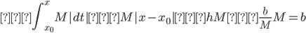 {\displaystyle ≦\int_{x_0}^{x}M|dt|≦M|x-x_0|<hM≦\frac{ b}{ M}M=b}