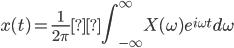 {\displaystyle x(t) = \frac{1}{2\pi}\int_{- \infty}^{\infty} X(\omega) e^{i \omega t} d\omega }