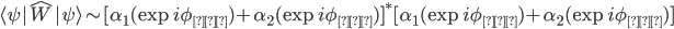 {\langle\psi|\hat{W}|\psi\rangle \sim [\alpha_1(\exp i\phi_{\text{上}}) + \alpha_2(\exp i\phi_{\text{下}})]^{\ast}[\alpha_1(\exp i\phi_{\text{上}}) + \alpha_2(\exp i\phi_{\text{下}})]}