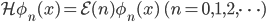 {\mathcal{H}\phi_n(x) = \mathcal{E}(n)\phi_n(x)\quad (n = 0,1,2,\dots)}