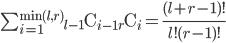 {\sum_{i=1}^{\min(l,r)} {}_{l-1} \mathrm{ C }_{i-1} {}_{r} \mathrm{ C }_{i} = \frac {(l+r-1)!} {l! (r-1)!}}