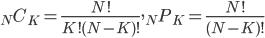 {}_N C_K = \frac{N!}{K!(N-K)!}, {}_N P_K = \frac{N!}{(N-K)!}