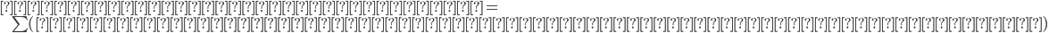 {マスコットの置き方の総数 = \\ \hspace{8em} \sum_{}^{} {(各拡張のしかたに対してのマスコットの置き方の通り数)}}