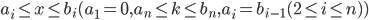 {a_i \le x \le b_i(a_1 = 0, a_n \le k \le b_n, a_i = b_{i-1} (2 \le i \le n))}
