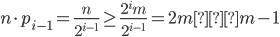 {n \cdot p_{i-1} = \frac{n}{2^{i-1}} \geq \frac{2^{i}m}{2^{i-1}} = 2m > m -1}