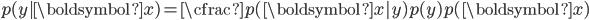 {p(y|\boldsymbol{x}) = \cfrac{p(\boldsymbol{x}|y)p(y)}{p(\boldsymbol{x})}}