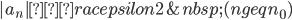 | a_n | < rac{epsilon}{2}  ( n geq n_0)