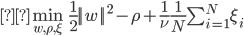 \min_{w,\rho,\xi} \ \ \frac{1}{2} {||w||}^2 - \rho + \frac{1}{\nu} \frac{1}{N} \sum_{i=1}^N \xi_i