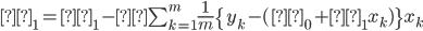θ_1=θ_1-α\sum_{k=1}^{m}\frac{1}{m}\{y_k-(θ_0 + θ_1x_k)\}x_k