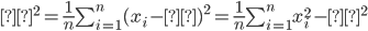 σ^2 = \frac{1}{n}  \sum_{i = 1}^n (x_i - μ)^2 = \frac{1}{n}  \sum_{i = 1}^n x_i^2 - μ^2
