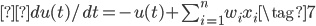 τ du(t) / dt = -u(t) + \sum_{i=1}^{n}w_i x_i \tag{7}