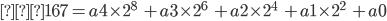 −167 = a4 \times 2^8\,\,\,\,\,\, + a3 \times 2^6\,\,\,\,\,\, + a2 \times 2^4\,\,\,\,\,\, + a1 \times 2^2\,\,\,\,\,\, + a0