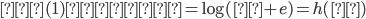 ∵ (1)よりβ=\log(β+e)=h(β)