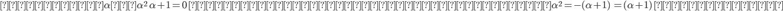 ここで、\alpha は \alpha^2 \ \alpha + 1 = 0\ に満足しており、 したがって、\alpha^2 = -(\alpha + 1) \ = (\alpha + 1) \ とも言える
