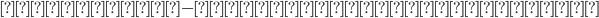 データ数 - 条件数・グループ数