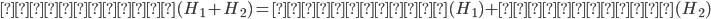 友利奈緒(H_1+H_2)=友利奈緒(H_1)+友利奈緒(H_2)