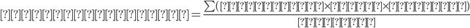 合成最大電力 = \frac{\sum (定格電力 \times 力率 \times 需要率)}{不等率}