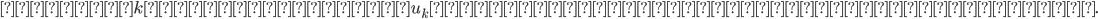 大きさkの巡回置換がu_{k}個含まれていることを示している.