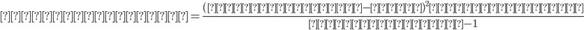 標本標準偏差 = \frac{(個々のデータ - 平均)^{2}を足したもの}{データの個数 - 1}