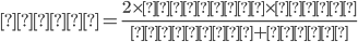 精度 = \displaystyle \frac{2 \times 適合率 \times 精度}{適合率 + 精度}
