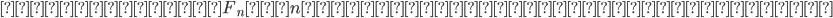 (ただし、F_{n}はn番目のフィボナッチ数。)