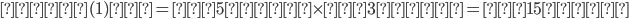 (式(1)) = (5項) \times (3項)= (15項)