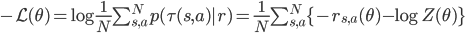 - \mathcal{L}(\theta) =\log \frac{1}{N}\sum_{s,a}^N p(\tau(s,a)|r) = \frac{1}{N}\sum_{s,a}^N \{ -r_{s,a}(\theta) - \log Z(\theta)\}