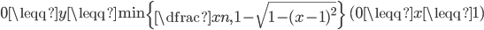 0 \leqq y \leqq \min\left\{\dfrac{x}{n},\, 1-\sqrt{1-(x-1)^2}\right\}\quad (0\leqq x\leqq 1)