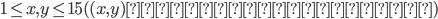 1 \leq x, y \leq 15 ((x, y)は駒の初期位置)