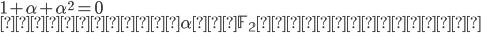 1+ \alpha + \alpha^2 = 0 \\ を満たす\alphaを \mathbb{F_{2}}に付加する