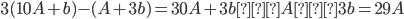 3(10A+b) - (A+3b) =  30A + 3b – A – 3b = 29A