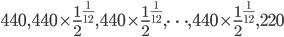 440,440\times \frac{1}{2}^{\frac{1}{12}},440\times \frac{1}{2}^{\frac{1}{12}},\cdots,440\times \frac{1}{2}^{\frac{1}{12}},220