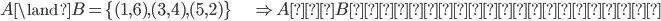 A \land B = \{ (1,6),(3,4),(5,2) \} \hspace{20pt} \Rightarrow AとBの両方が起こる