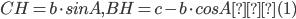 CH = b \cdot sin A  ,  BH = c - b \cdot cos A …(1)