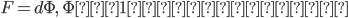 F = d\Phi, \quad \Phi は1次微分形式