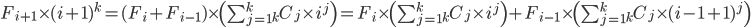 F_{i+1} \times (i+1)^k = (F_i + F_{i-1}) \times \( \sum_{j=1}^k {}_k C_j \times i^j \)= F_i \times \(\sum_{j=1}^k {}_k C_j \times i^j\) + F_{i-1} \times \(\sum_{j=1}^k {}_k C_j \times (i-1+1)^j\)
