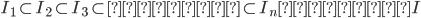 I_1\subset I_2\subset I_3\subset ・・・\subset I_n → I