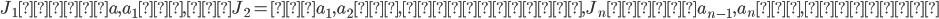 J_1=[a, a_1), J_2=[a_1, a_2), ・・・, J_n=[a_{n-1}, a_n),・・・