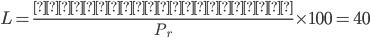 L = \frac{実質発電所出力}{P_r} \times 100 = 40