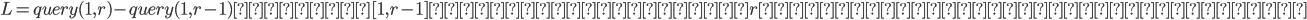 L = query(1,r) - query(1,r-1)は区間[1,r-1]に含まれているr番目の値より大きい値の数