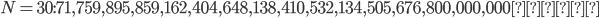 N=30:71,759,895,859,162,404,648,138,410,532,134,505,676,800,000,000\mbox{通り}