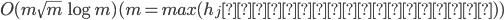 O(m \sqrt{m} \, \log{} m) (m = max(h_{j}の約数の個数))