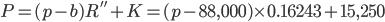 P = (p-b)R'' + K = (p - 88,000)\times0.16243 + 15,250