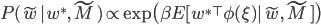 P(\tilde{w} | w^{\ast}, \tilde{M}) \propto \exp \bigl( \beta E[ w^{\ast \top} \phi(\xi) | \tilde{w}, \tilde{M} ] \bigr)