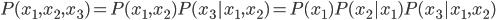 P(x_{1}, x_{2}, x_{3}) = P(x_{1}, x_{2}) P(x_{3} | x_{1}, x_{2})  = P(x_{1})P(x_{2}|x_{1})P(x_{3} | x_{1}, x_{2})