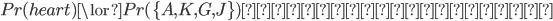 Pr(heart) \lor Pr(\{ A,K,G,J \} ) を解くのだが、
