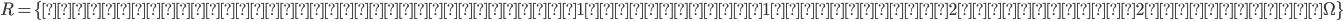 R = \{表表、表裏、裏表、裏裏、1回目表、1回目裏、2回目表、2回目裏、\Omega \}
