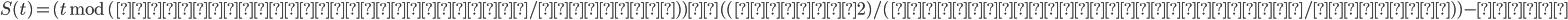S(t) = (t \bmod (サンプリング周波数/振動数)) × ( (振幅×2)/(サンプリング周波数/振動数)) - 振幅